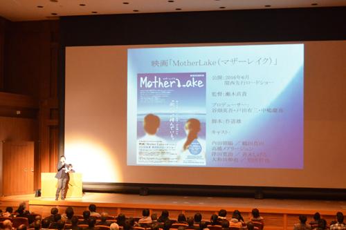 作道氏が脚本を担当した映画「Mother Lake」の紹介
