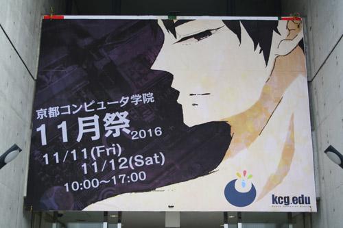 KCG秋の恒例行事「11月祭」