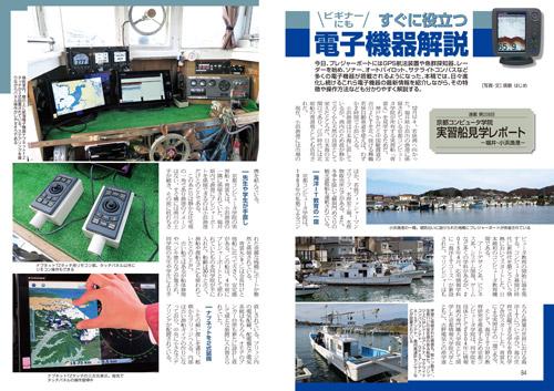 本学の海洋ITの取り組みが紹介されたミリオンエコー出版「ボートフィッシング」2月号