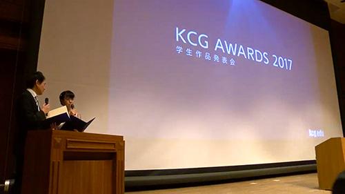 KCG AWARDS 2017