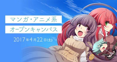 manga_anime2017