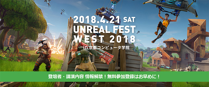 4月21日にKCGでUnreal Engine大型勉強会『UNREAL FEST WEST 2018』開催